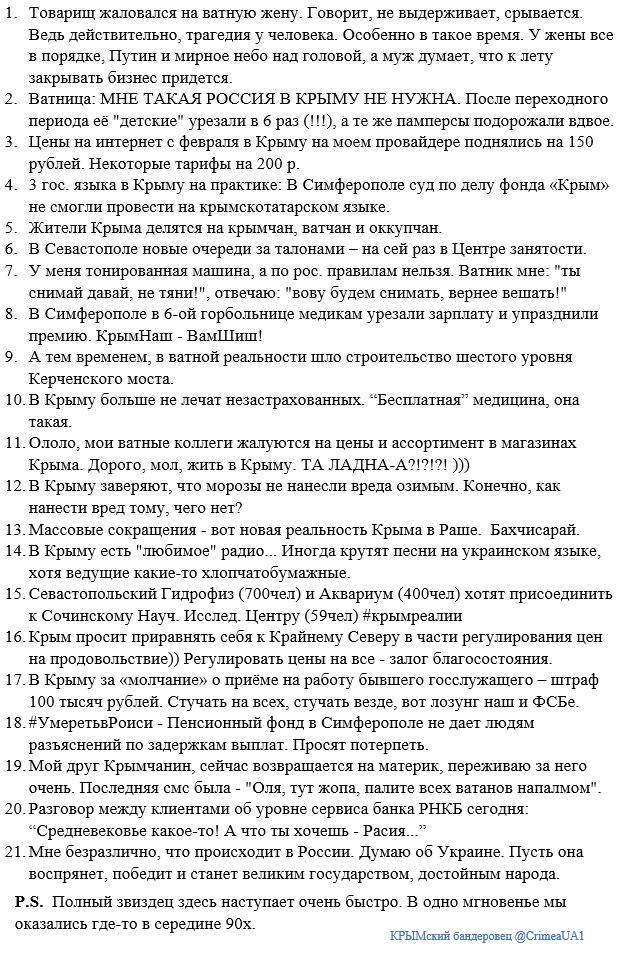 """""""В плане восприятия Кремля расстрел автобуса в Волновахе – это история с Boeing"""", - Немцов - Цензор.НЕТ 4828"""