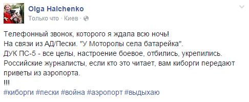 """Русские бродят по терминалу донецкого аэропорта с фонариками и собирают свои трупы, - """"киборг"""" Аскольд - Цензор.НЕТ 5597"""