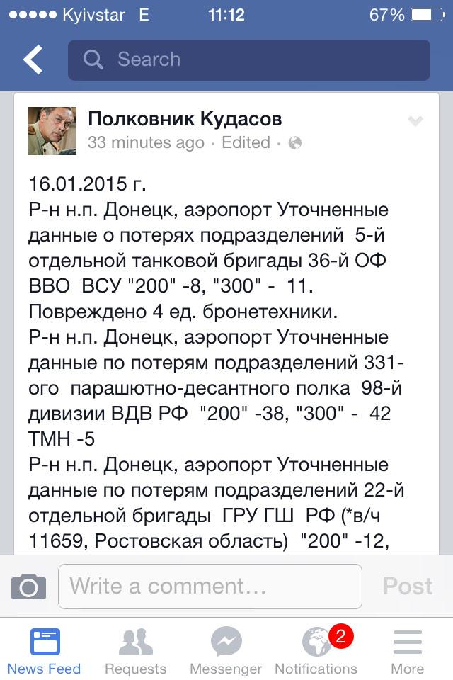 При обстреле террористами Авдеевки погибла женщина, трое человек - ранены, - МВД - Цензор.НЕТ 2671
