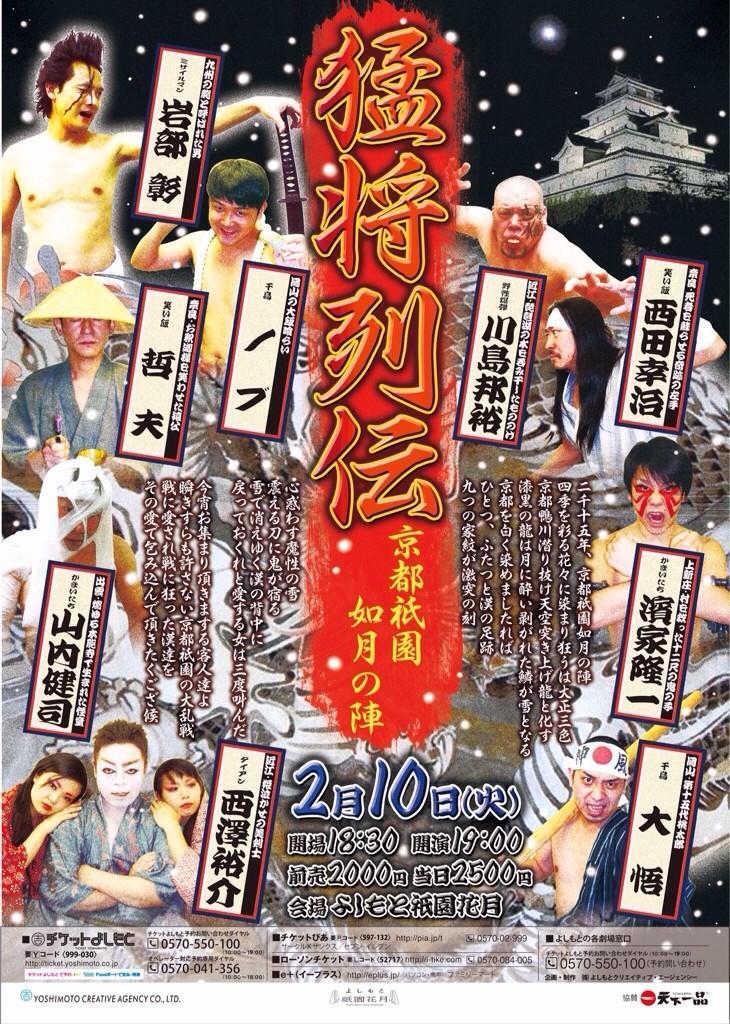 猛将列伝・京都祇園如月の陣の笑い飯