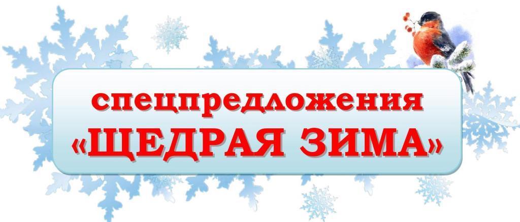 Зима картинки акция