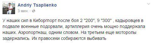 При обстреле террористами Авдеевки погибла женщина, трое человек - ранены, - МВД - Цензор.НЕТ 1690