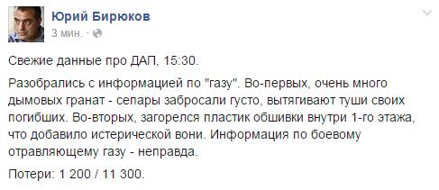 Арьев избран главой украинской делегации ПАСЕ, - Ирина Геращенко - Цензор.НЕТ 4883