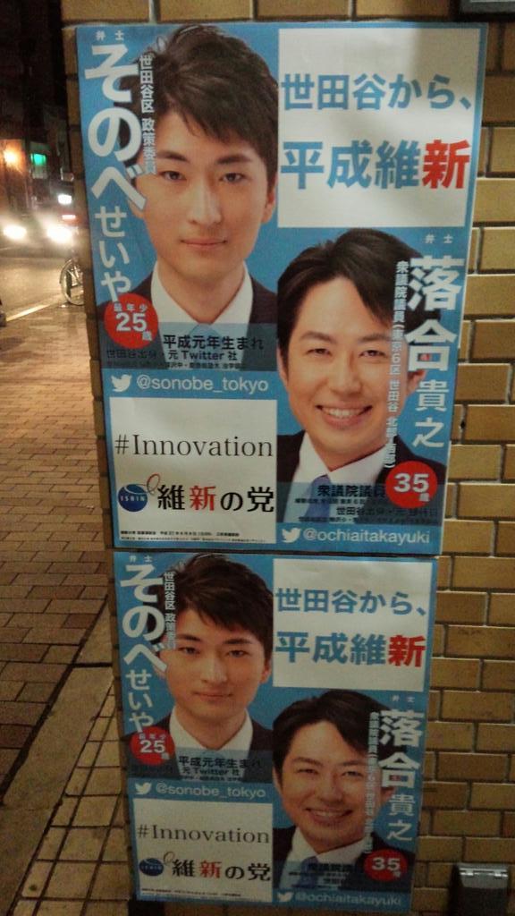 ポスター届きました!明日より貼り始めます!(まずは事務所ビルのポスターから貼り替えました) http://t.co/dXcj8bilLw