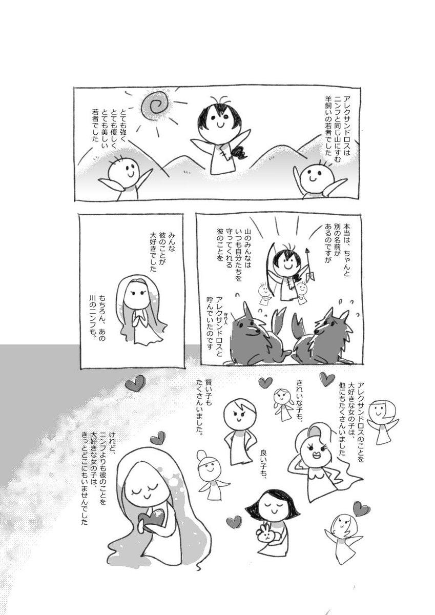 【おしらせ】二月のコミティアで、夏秋さん、千矢子さん、星彦さん、私の四人でギリ神NLカップリングプチアンソロやります!A5サイズ60p500円!わたしのはパリスとオイノネのお話ですぜ!よろしくお願いします! http://t.co/ZDcJD3FpwU