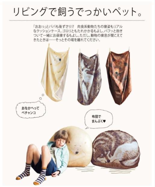 リビングで動物たちとお昼寝しよう! フェリシモの「クークークッションケース」が欲しすぎる!! - トゥギャッチ http://t.co/LrKT6CR8Ar @togech_jp きゃわ。 http://t.co/ue1ixVyght