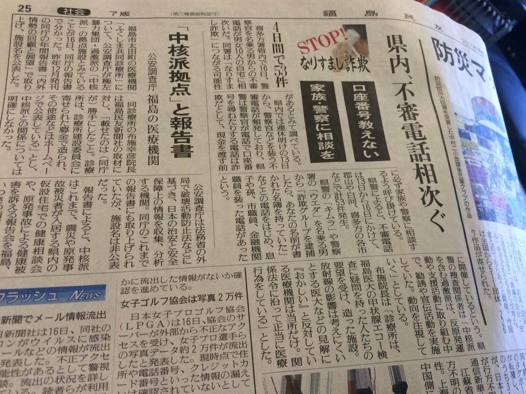 今朝(1/17)の福島民友新聞に、福島市太田町の「ふくしま共同診療所」が、公安調査庁から中核派の拠点施設と報告されている旨の報道がありますね。 かねてから指摘があった話ですが。 被災地には、いろんな輩が入り込むんですね。 http://t.co/zzGPI7JmNe