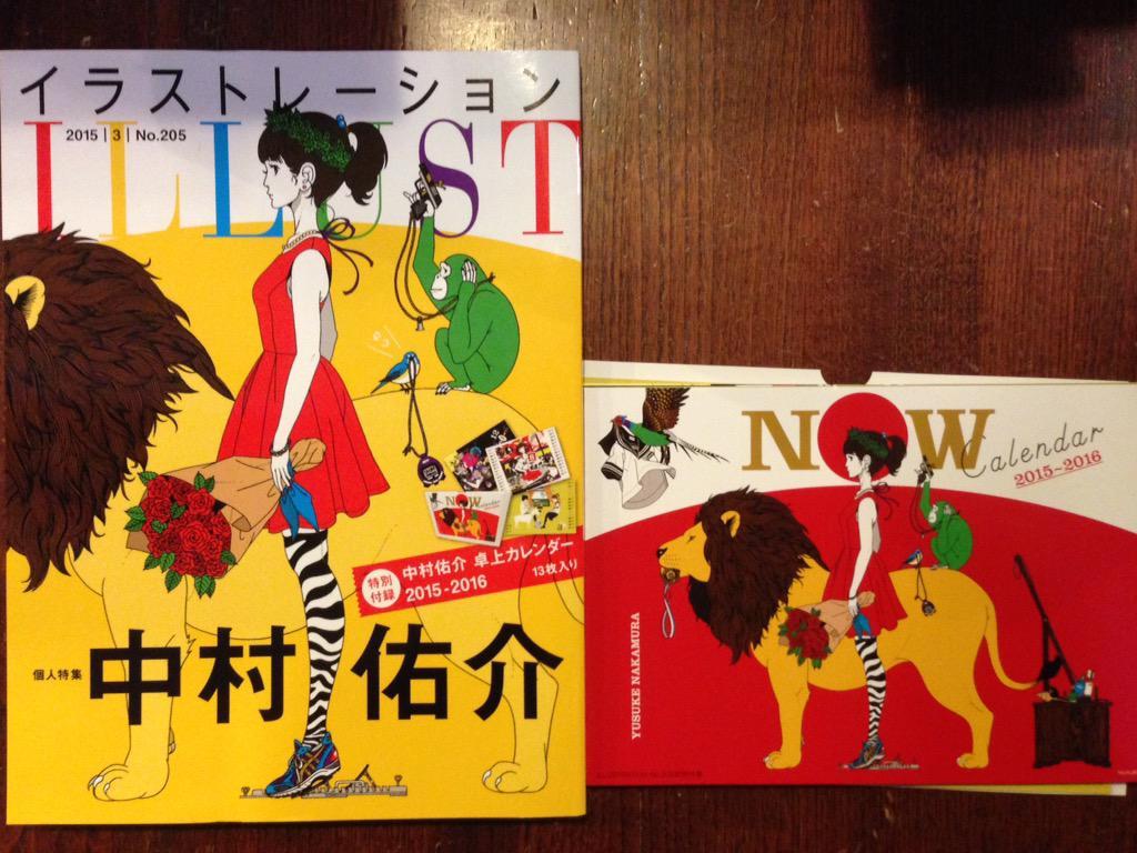 本日発売「イラストレーション」は、中村佑介さん大特集号‼︎特別付録は、2015-2016 卓上カレンダーです。 http://t.co/5YRsOPyf97