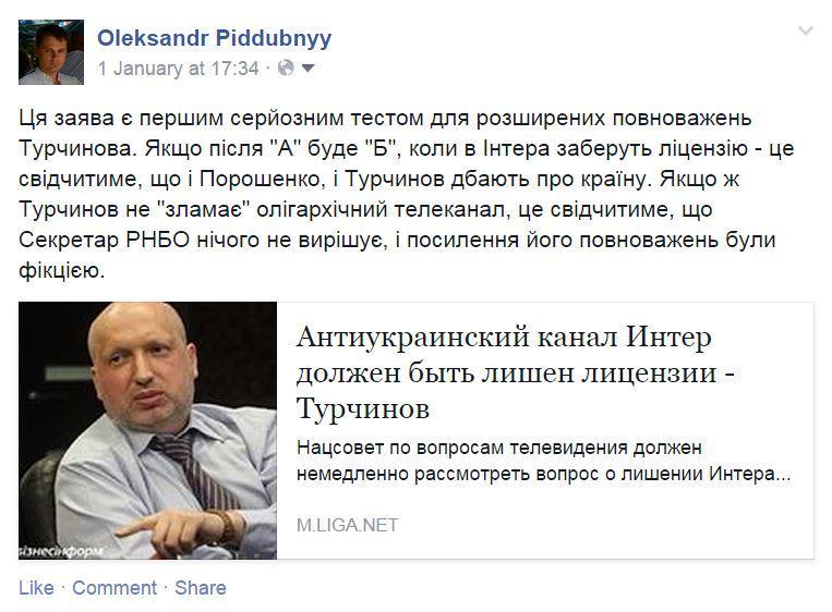 Снимать неприкосновенность нужно в первую очередь с президента, - Игорь Луценко - Цензор.НЕТ 3930