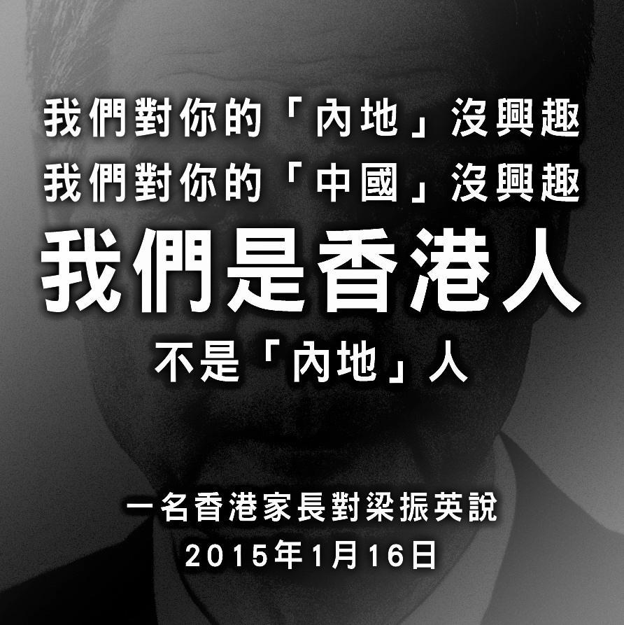 我們對你的『內地』沒有興趣,我們對你的『中國』沒有興趣,我們是香港人,不是『內地』人。 http://t.co/gnINEsD5a7