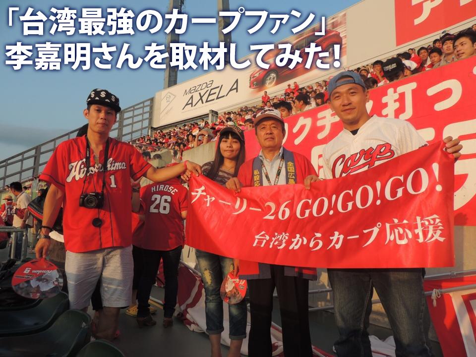 わしと一緒に写った写真もありました(^o^;  RT 【拡散希望】台湾のカープファンを取材しました!鯉党なら感謝せずにはいられない内容。「台湾最強のカープファン」李嘉明さんを取材してみた!|http://t.co/8TMNZ41nZi http://t.co/Orv786QiGD