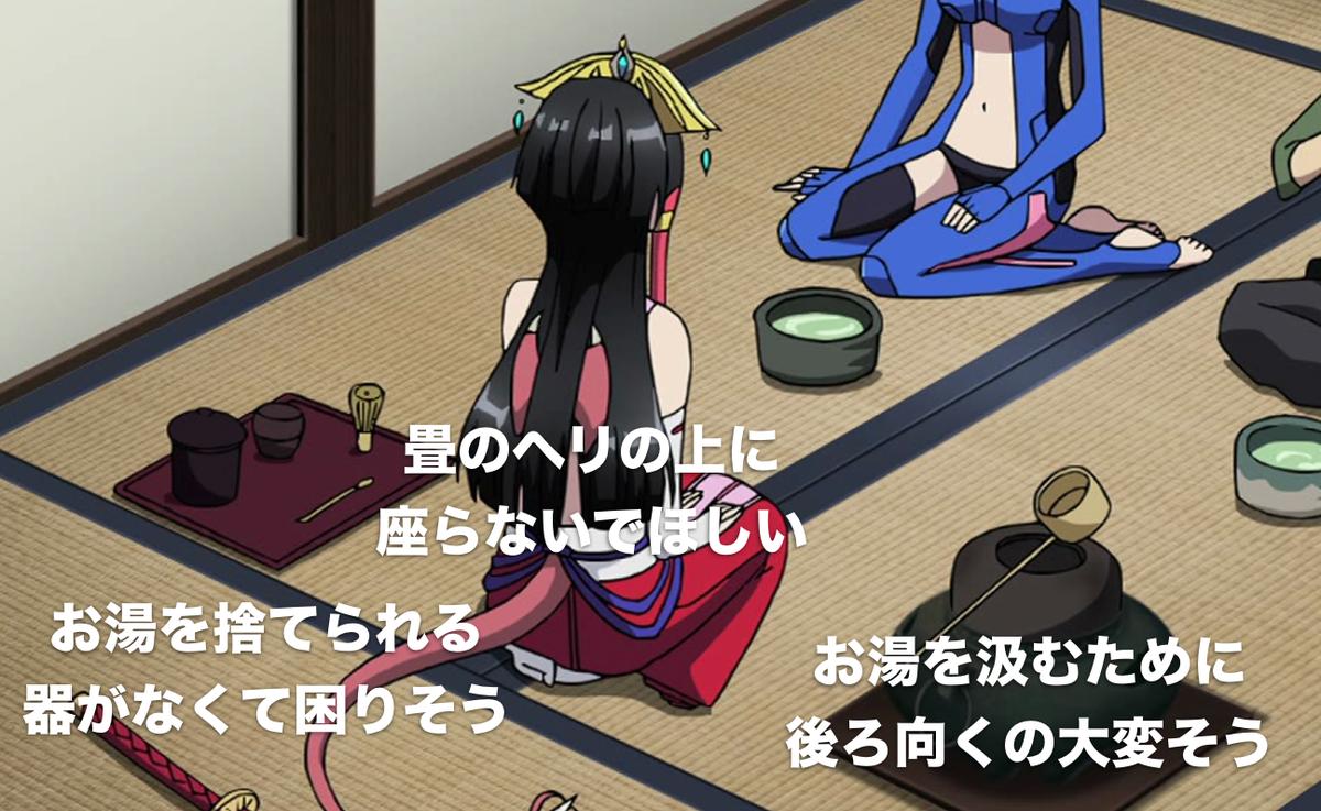 【速報】クロスアンジュの 茶道シーン に元茶道部がガチギレ まじで弓道部といい何なんだこいつら