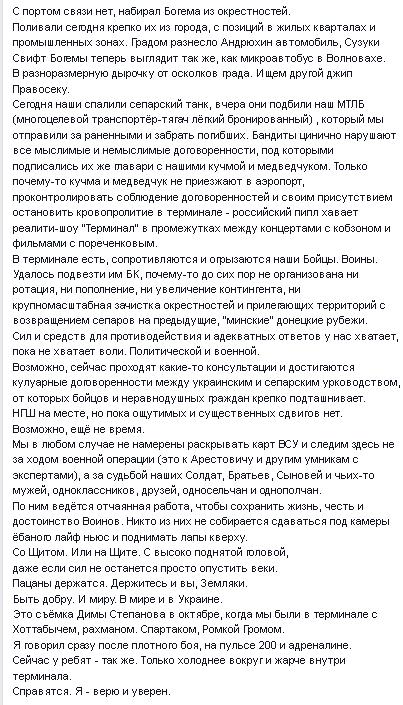 Наблюдателей ОБСЕ обстреляли вблизи Чермалыка - Цензор.НЕТ 6216
