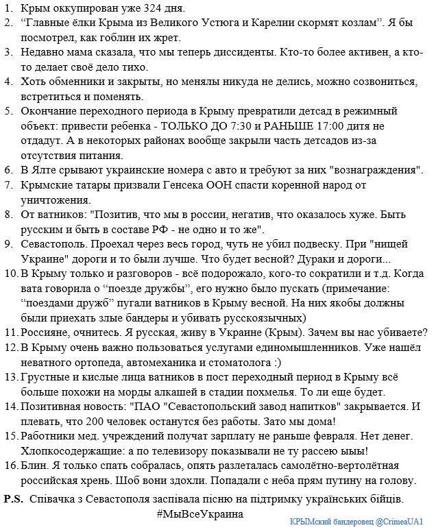 На крымскую землю положили глаз новые люди, приехавшие из России, - Чубаров - Цензор.НЕТ 7661