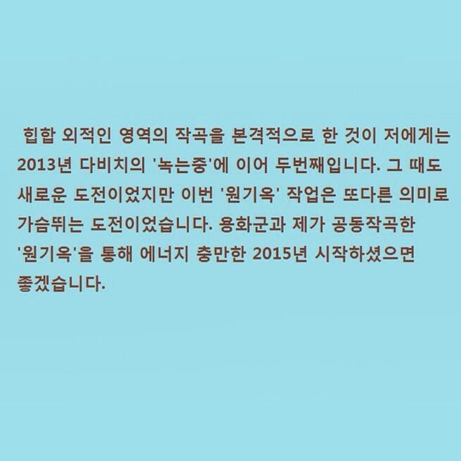 '원기옥' with JYH!!! 2 days away from the release!! It's my 2nd time writing a completely non hip-hop song ..두근두근 http://t.co/FejkoYHqiZ