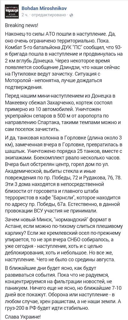 """Прикарпатцы передали 2 машины скорой помощи для бойцов """"Правого сектора"""" - Цензор.НЕТ 299"""