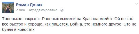 "Бойцы батальона ""Донбасс"" прибыли на ротацию из зоны АТО - Цензор.НЕТ 8614"