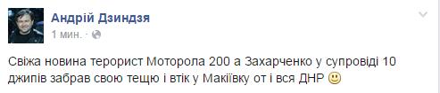 "Бойцы батальона ""Донбасс"" прибыли на ротацию из зоны АТО - Цензор.НЕТ 2988"