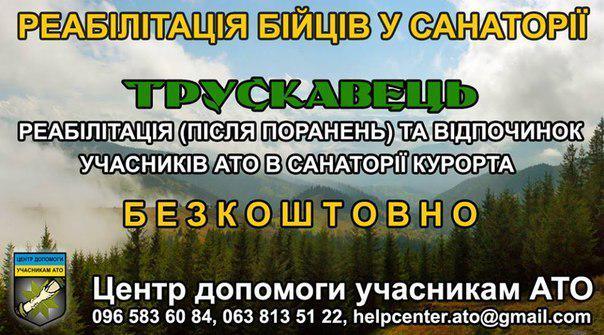 "Бойцы батальона ""Донбасс"" прибыли на ротацию из зоны АТО - Цензор.НЕТ 5428"