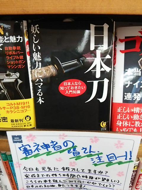 【2F文庫】主の皆様にお薦めの一冊!「日本刀 妖しい魅力にハマる本」日本刀の基礎知識や、刀に関する話などが満載!三日月宗近(うちに居ない)や岩融(うちに居ない)、他にも沢山の子のお話が載ってます。H30にて展開中!…居ない子早く来て! http://t.co/sj1QB1ZGy8