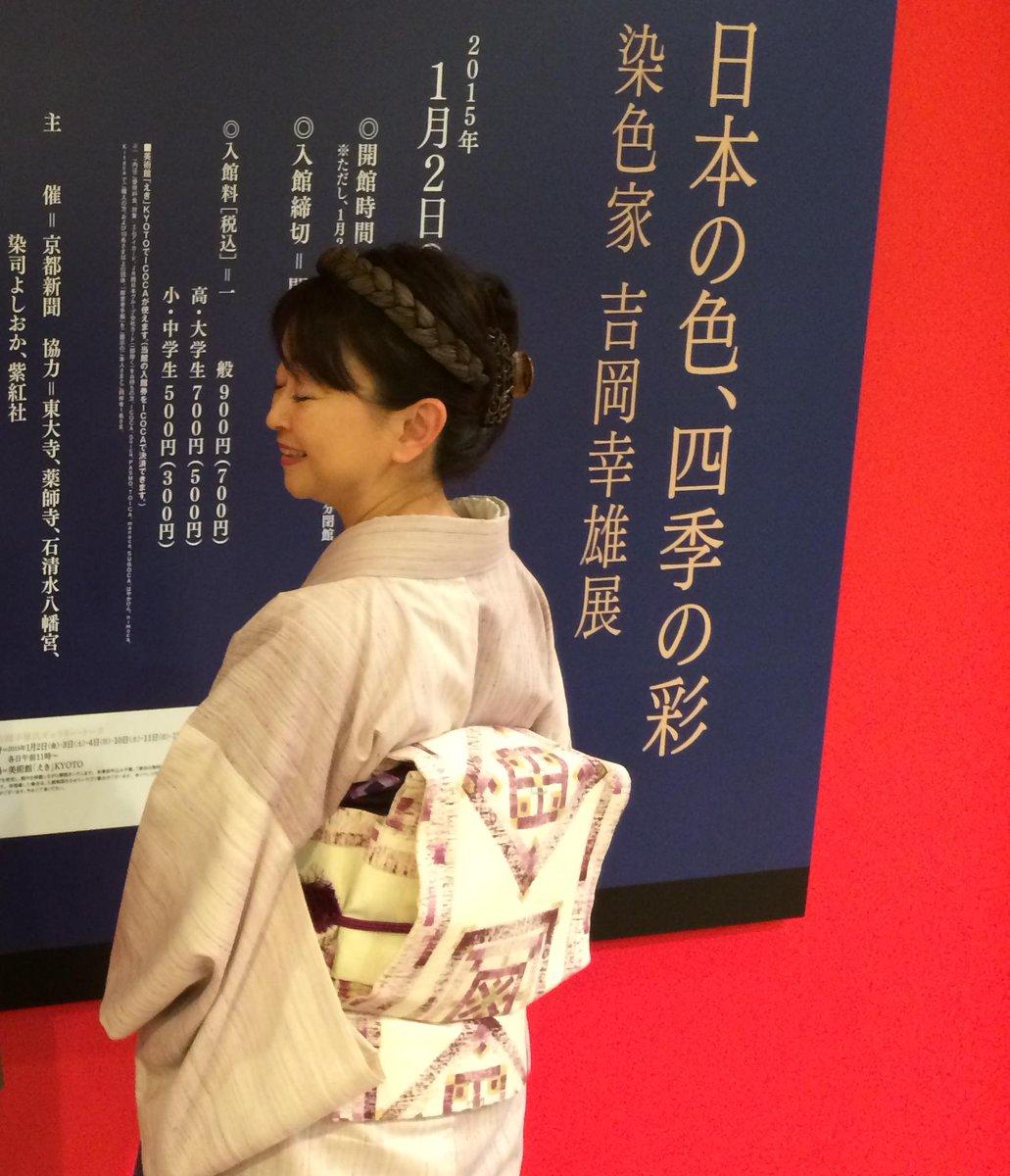 """Ο χρήστης 秋尾沙戸子 στο Twitter: """"植物染めで知られる、染司・吉岡 ..."""