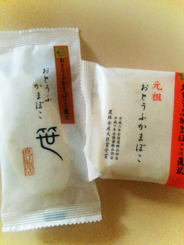 コレ美味しいんだよね〜 おとうふかまぼこ http://t.co/FGt6koGfeH