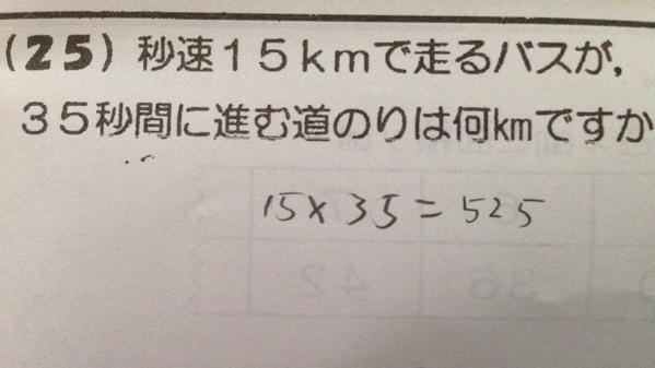 さいきんのテストの問題は凄いな・・・ pic.twitter.com/nrbpam10CE