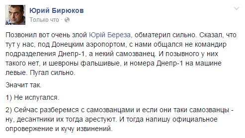 В Донецком аэропорту относительное затишье, ситуация контролируется, - пресс-центр АТО - Цензор.НЕТ 3061