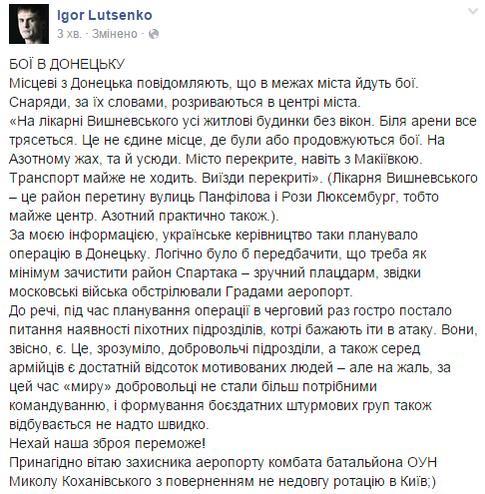 """Ночью террористы обстреливали из """"Градов"""" Луганщину, есть жертвы, - Москаль - Цензор.НЕТ 4519"""
