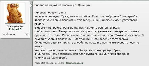 Боевики будут принуждать воевать предпринимателей, которые не финансируют террористов, - Лысенко - Цензор.НЕТ 2913
