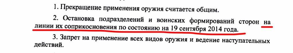 Двухдневное перемирие на Луганщине сорвано: боевики обстреляли ряд населенных пунктов, есть раненые, - Москаль - Цензор.НЕТ 8469