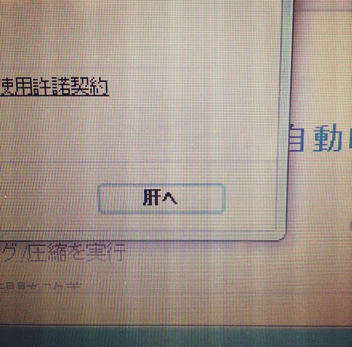 このボタン怖くて押せない何これ pic.twitter.com/o7fWH2FrZH