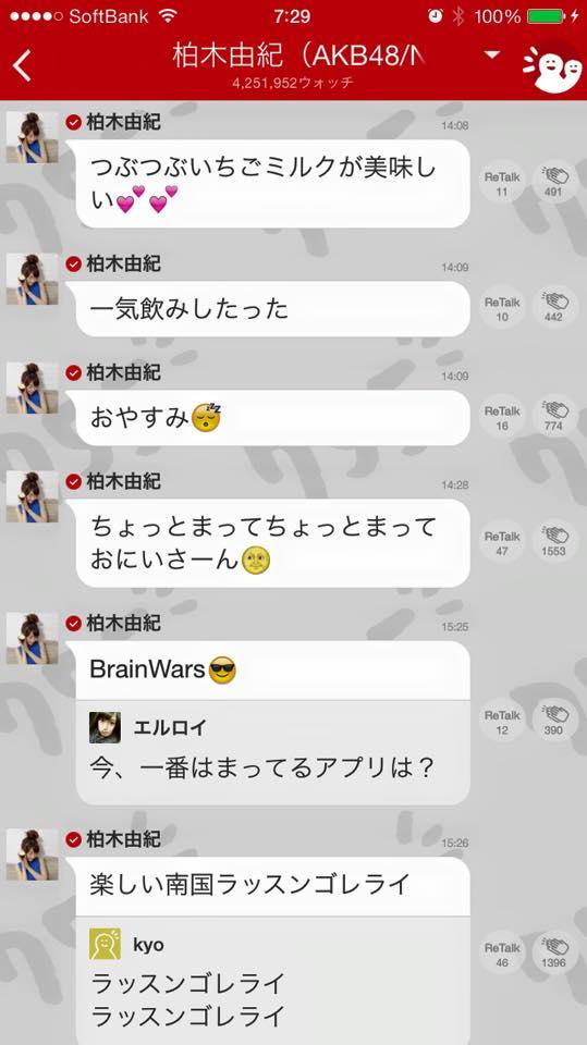 なんと、AKB48の柏木由紀さん@Yukiriiiin__K が弊社が運営するBrainWarsにハマってるとのこと!ファンになりましたっ! http://t.co/ig6hxtzGp6