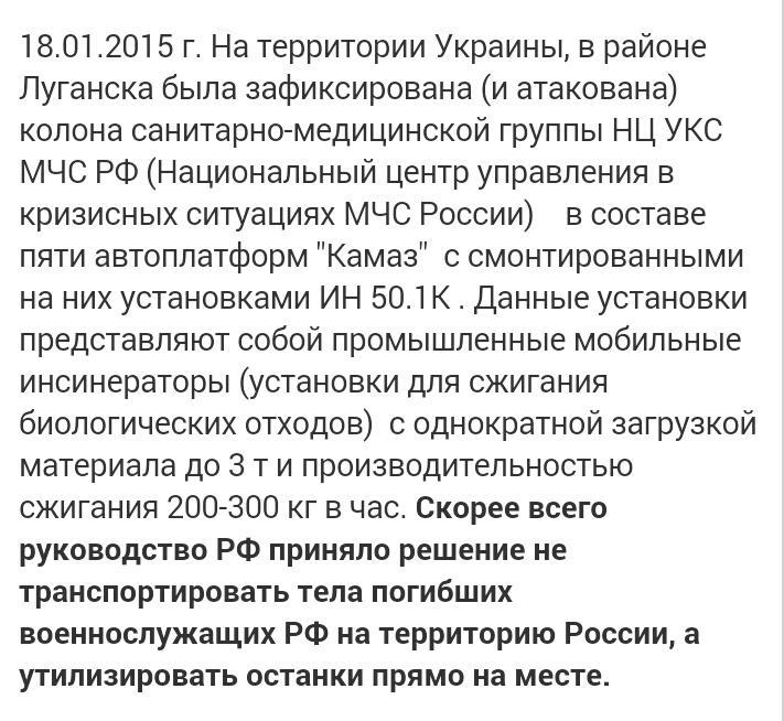 В результате обстрела террористов в Дебальцево погибли 12-летний мальчик и его отец, - МВД - Цензор.НЕТ 8502