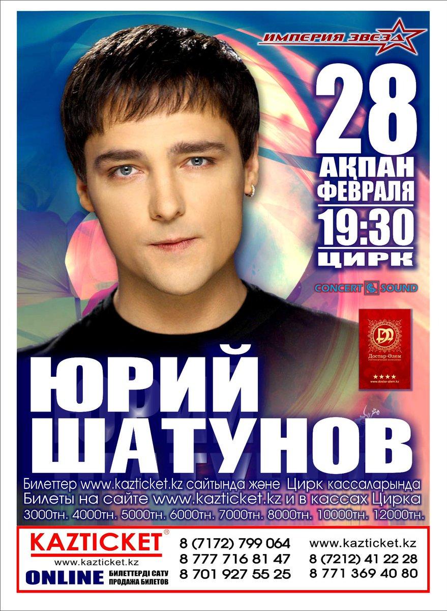 плакаты на концерт шатунова ничего писал, может