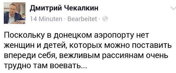 Морская пехота армии РФ штурмует донецкий аэропорт - Цензор.НЕТ 6979