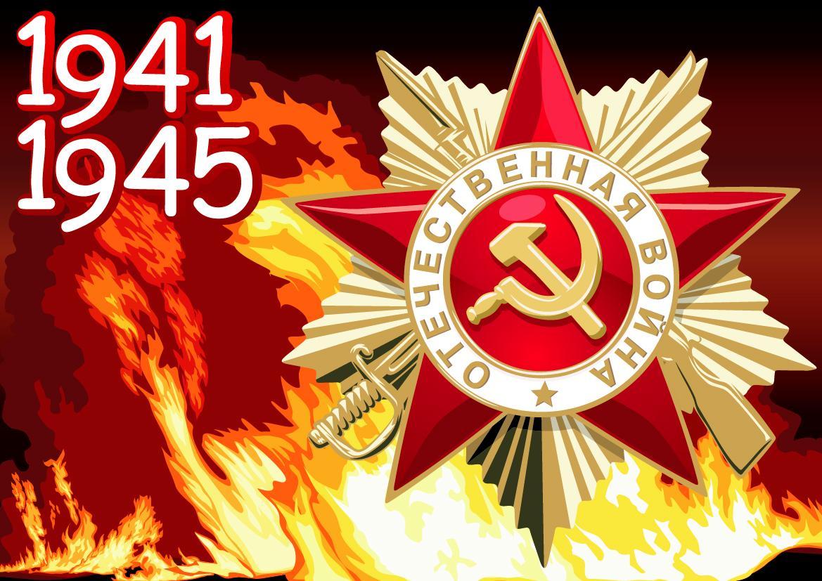 Открытка про войну 1941-1945