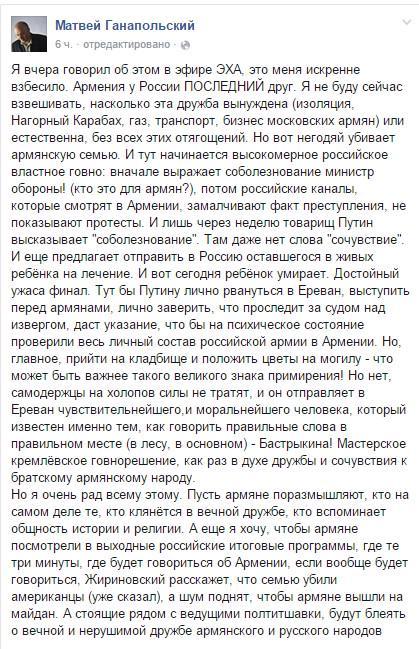 Российского солдата, убившего семью в Гюмри, будут судить в Армении, - следственный комитет РФ - Цензор.НЕТ 5919