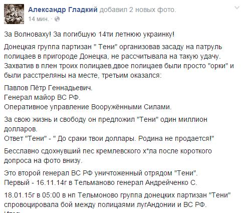 Люди Ефремова готовились и знали, что Россия нападет, - Ландик - Цензор.НЕТ 7239