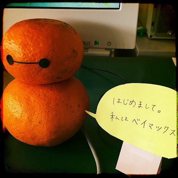 今日休みの同僚の机に置いてあったみかんがベイマックスにぴったりだったからいたずら꒰⌯͒•·̫•⌯͒꒱❤️  ベイマックスみかん꒰⌯͒•·̫•⌯͒꒱ http://t.co/x069Mcntg2