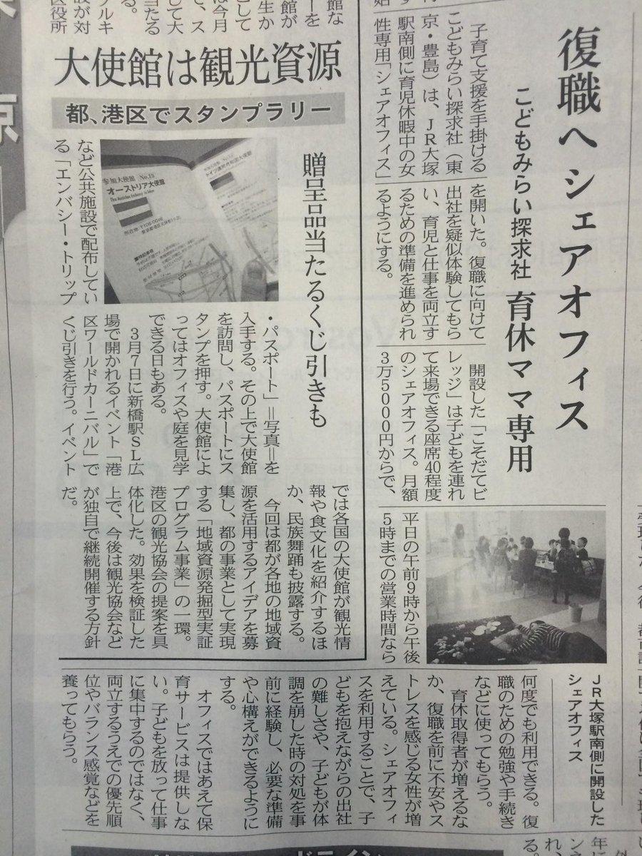 【RT大歓迎】1/20 本日、日経新聞(東京)31ページに掲載されました!こそだてビレッジは、親子で過ごせるシェアオフィス。パパも、育休中・復職目的でなくても、どんな親子さんもご利用できますhttp://t.co/qmTop6bl5p http://t.co/LXk938Ru62