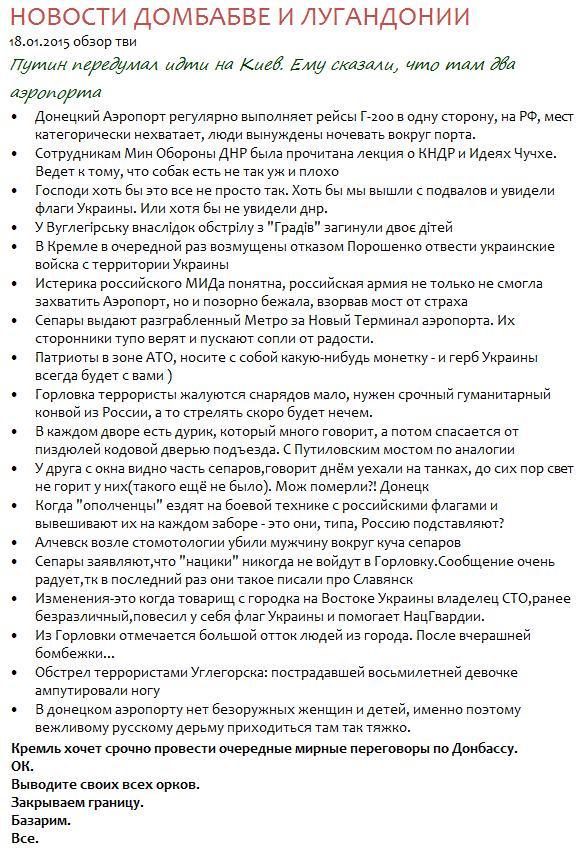 """Среди террористов """"ДНР"""" ходят слухи о подготовке """"контрудара"""", - ИС - Цензор.НЕТ 7043"""