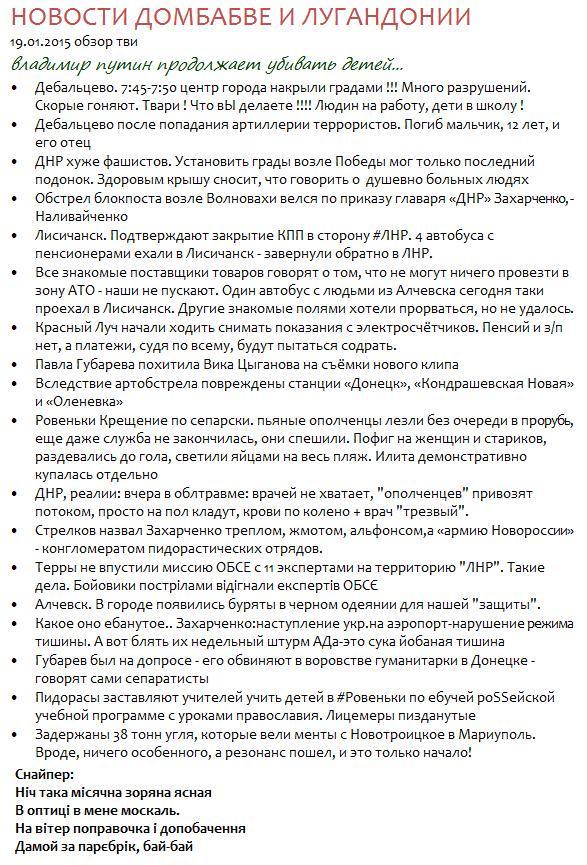"""Среди террористов """"ДНР"""" ходят слухи о подготовке """"контрудара"""", - ИС - Цензор.НЕТ 4782"""