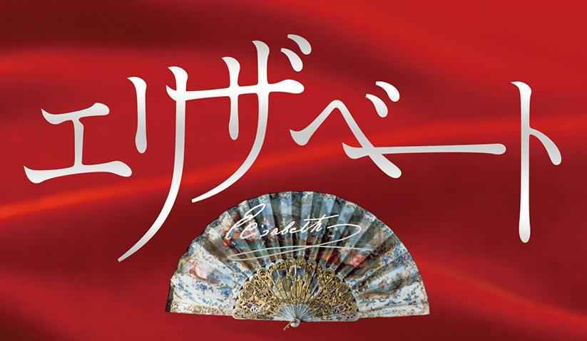 【情報解禁】大変長らくお待たせ致しました、帝劇6・7・8月公演 ミュージカル『エリザベート』追加キャスト&キャストスケジュール他を公式サイトにてアップ!致しました。どうぞご期待下さいませ。 http://t.co/5Kayoz8d4K http://t.co/ArmTC9QP50
