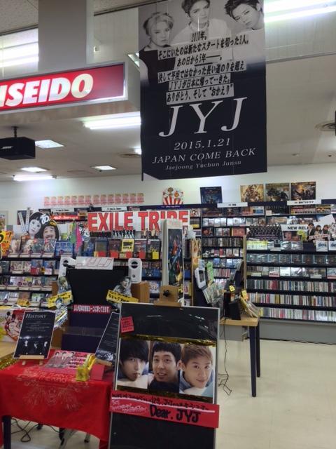 【#JYJ】吹田店から『WAKE ME TONIGHT』の展開写真が届きました♪担当スタッフから≪ファンのみなさんに参加していただけるメッセージコーナーも作ってみなさんのご来店をお待ちしております。≫とのことです(*´ 艸`) http://t.co/bl1CQWCXw5