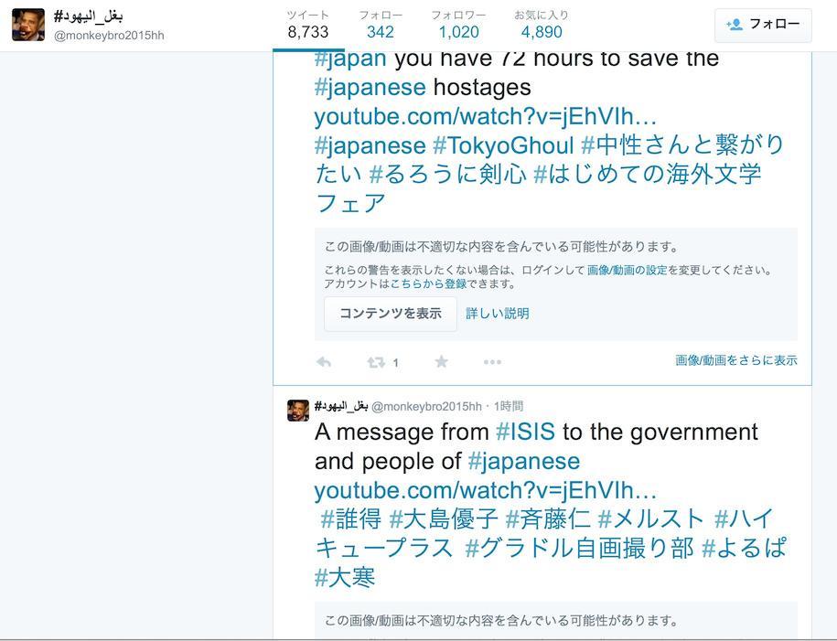 ISISの関係者か何かだと思うけど、ISISの脅迫動画をポピュラーな日本語タグに流し込もうとした結果、ツイートがすごく珍妙なことになっている。 http://t.co/ezmNEoO0FH