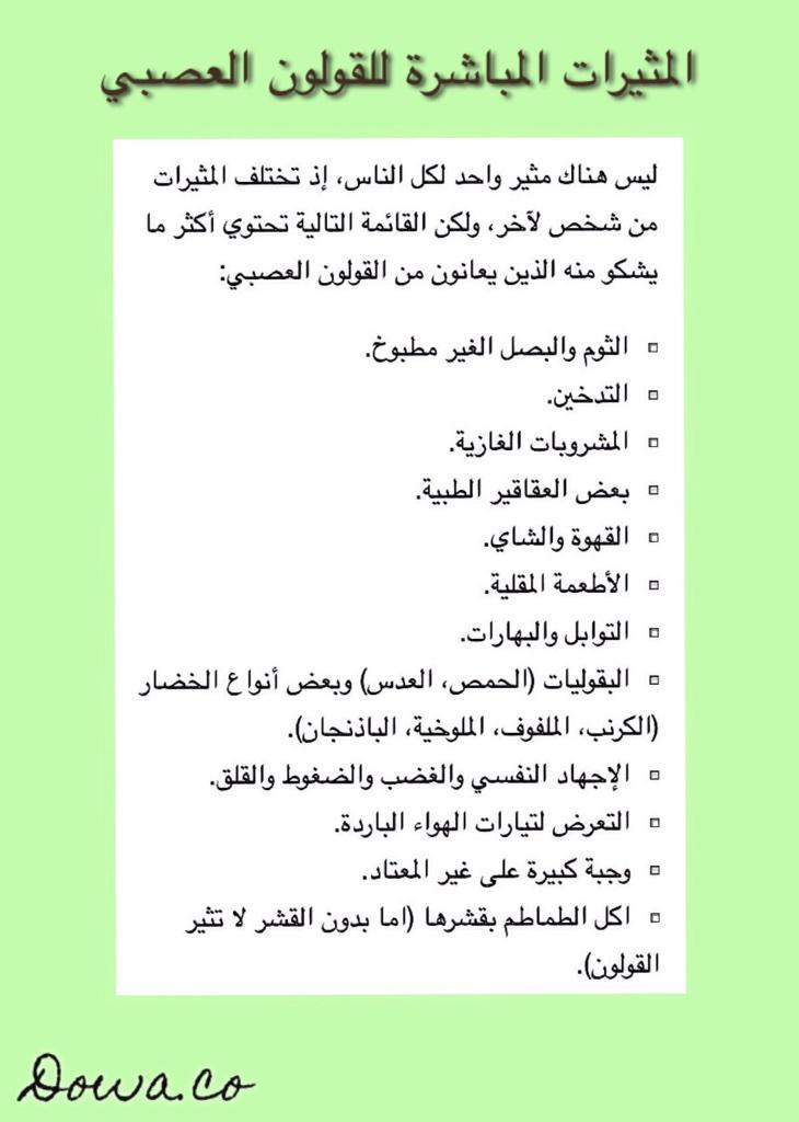 Dowa Health Hubさんのツイート القائمة التالية تحتوي أكثر ما يشكو منه الذين يعانون من القولون العصبي المثيرات المباشرة للقولون العصبي Http T Co Jxzgp4pi17