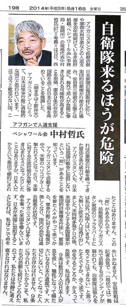 ペシャワールの会の中村医師が、おっしゃってらしたよね...。 「日本には戦争をしないという掟があると、海外では知られている」と...。 それをぜんぶなしにした安倍さんの責任は重大だと思う。これから海外にいらっしゃる日本人は標的に... http://t.co/FjazYbGPe3