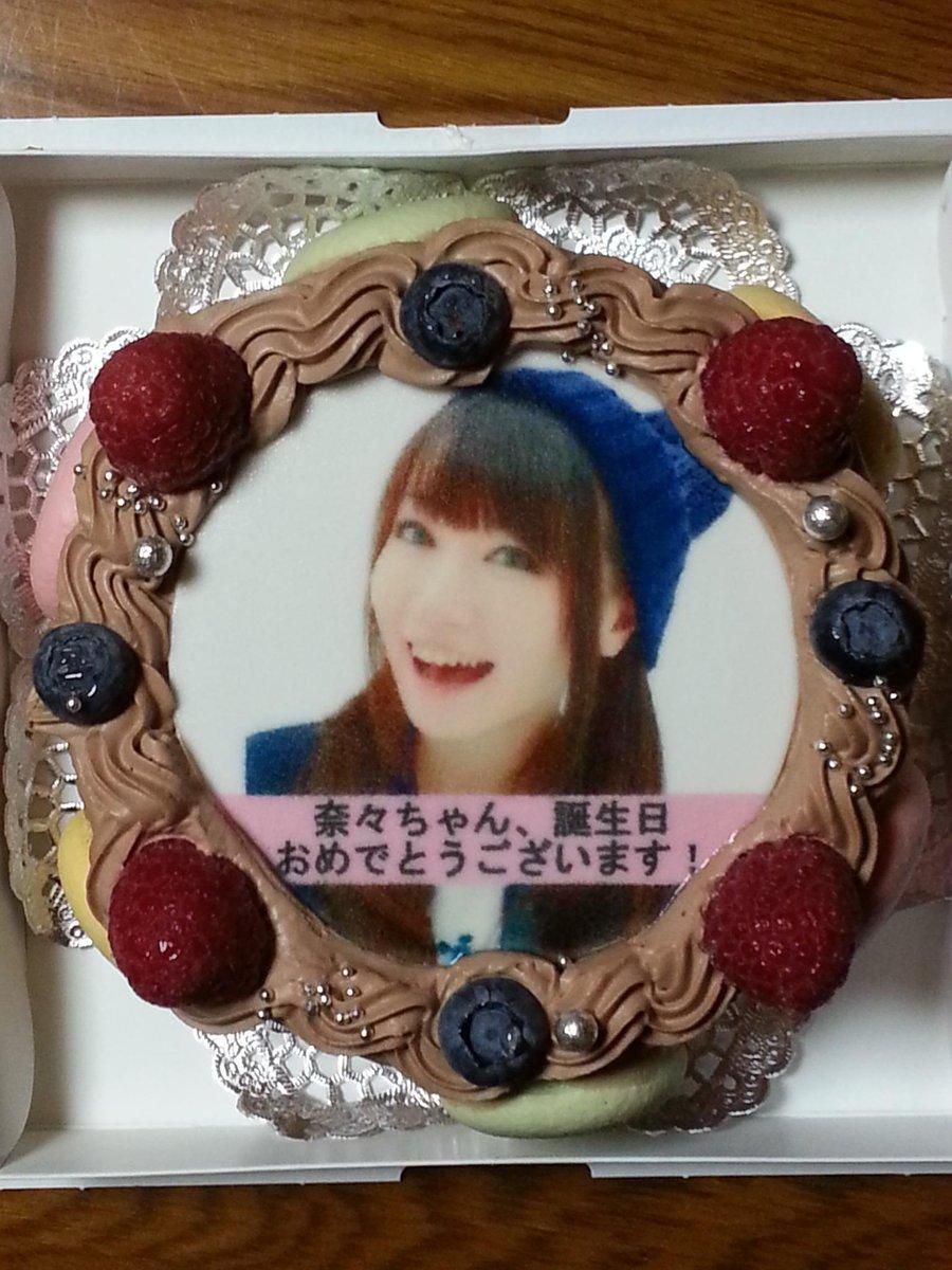 【祝】奈々ちゃん、誕生日おめでとおおおおおおお(*´ω`*) ノ  これからも全力全開で応援していきます!!! http://t.co/U0V1lqL01L