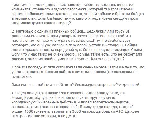 Украинцы из Чикаго передали воинам в зону АТО беспилотник - Цензор.НЕТ 378
